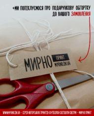 myrno_present_2